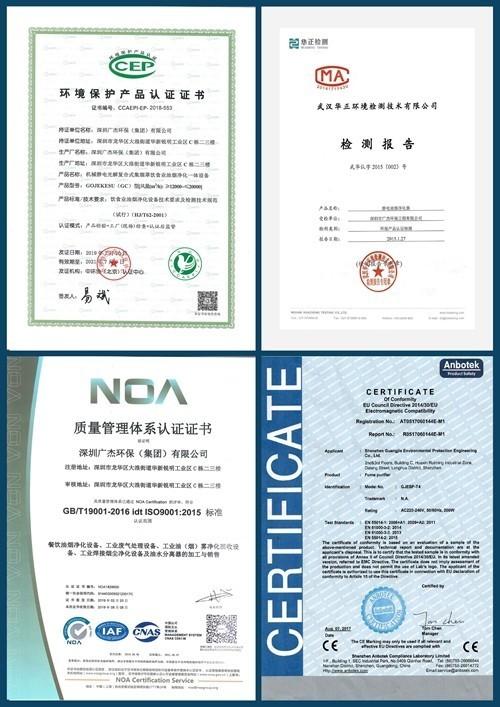 油煙淨化器环保资质证书