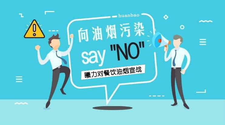 对餐饮油烟污染说NO!