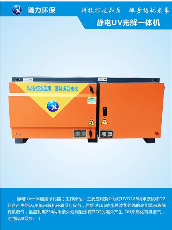 静电UV光解一体机:是公司一个特色产品,集油烟净化、除臭两大功能为一体的设备