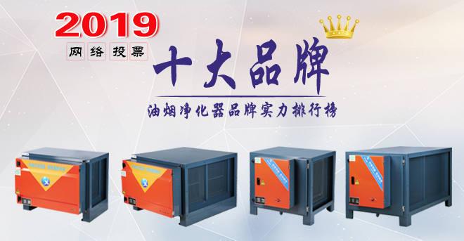选择深圳曦力环保靜電式油煙淨化器,高效除烟!