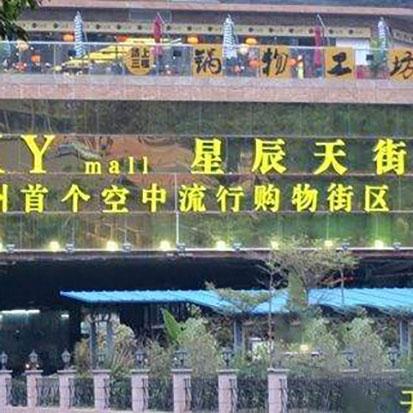 广州星辰天街商业广场