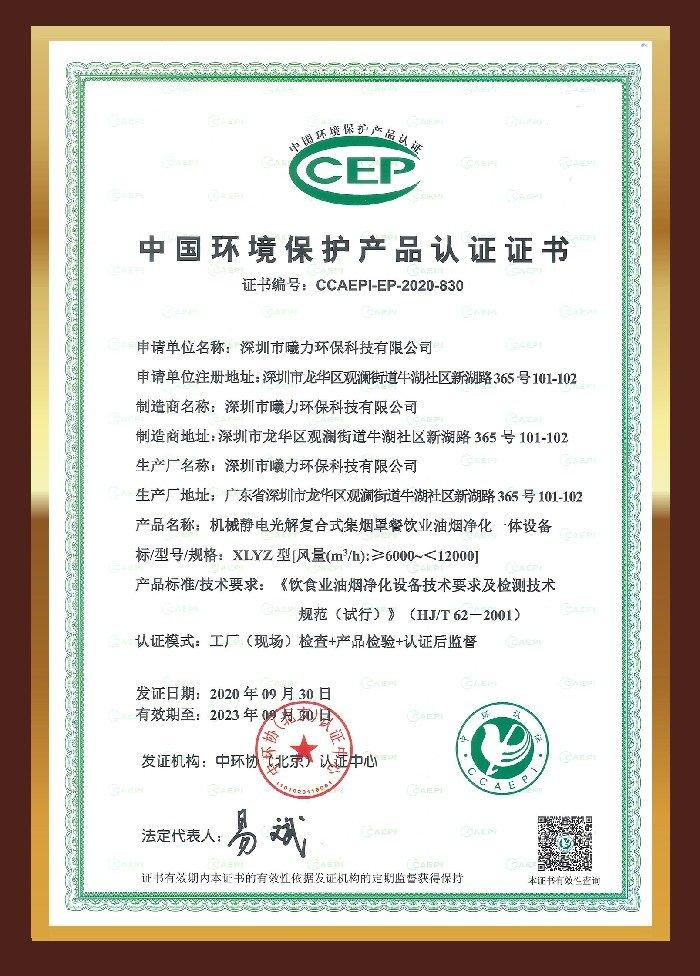中国环境保护产品认证证书(机械静电光解复合式集烟罩餐饮业油烟净化一体设备)