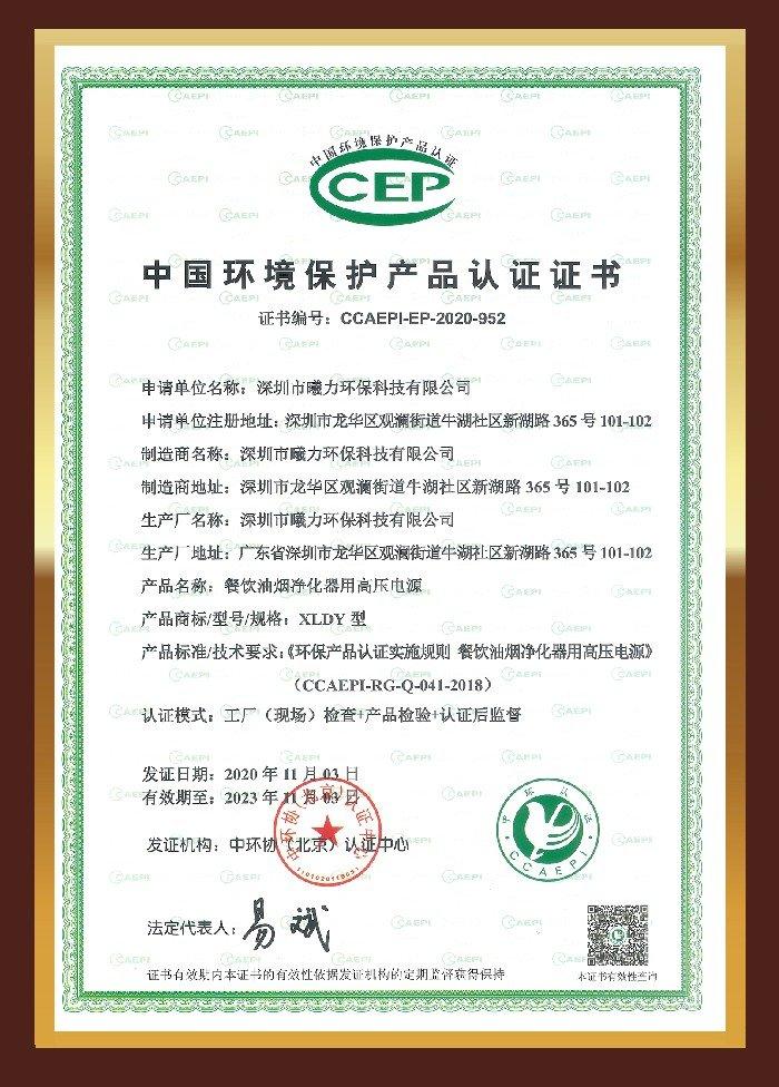 中国环境保护产品认证证书(餐饮油烟净化器用高压电源)