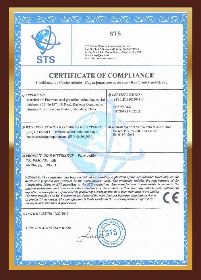ERP能效检测认证证书