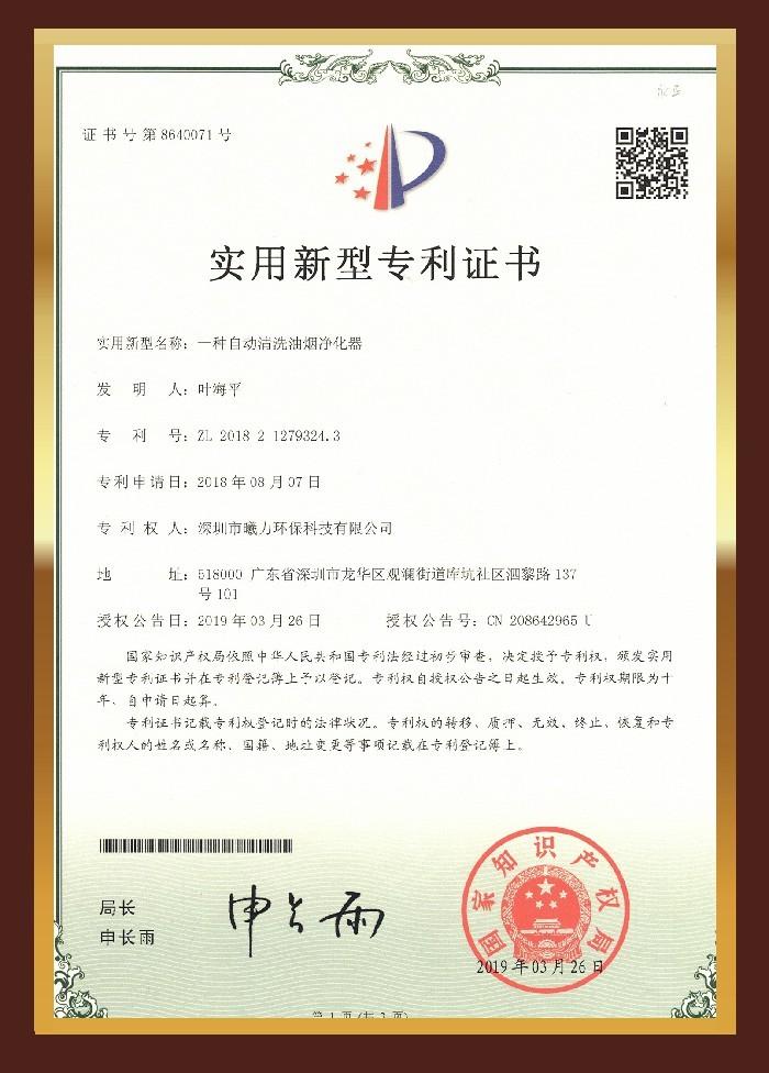 實用型專利證書-一種自動清洗油煙凈化器