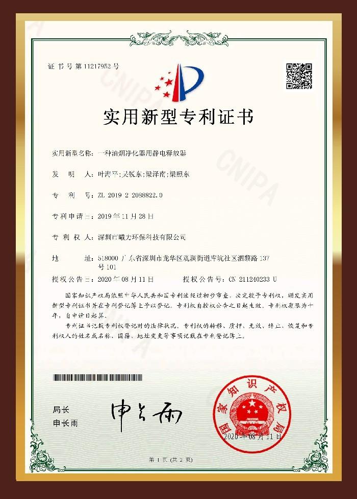 實用型專利證書-一種油煙凈化器用靜電釋放器
