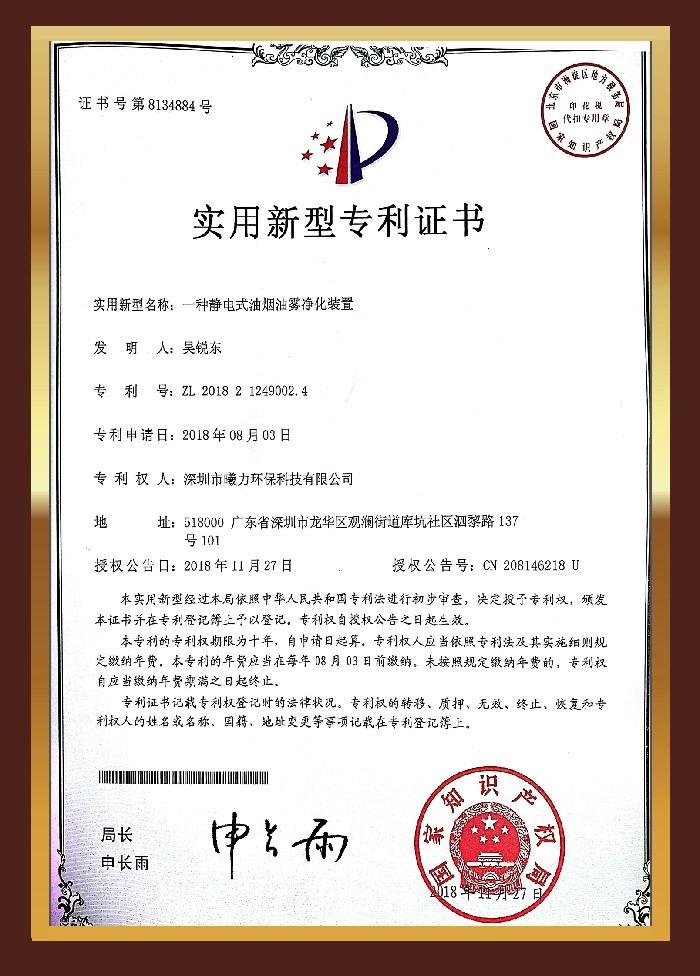 實用型專利證書-一種靜電式油煙油霧凈化裝置