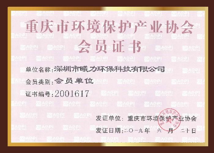 重慶市環境環保產業協會會員