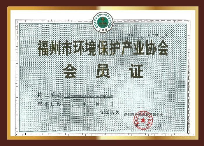 福州市環境保護產業協會會員證