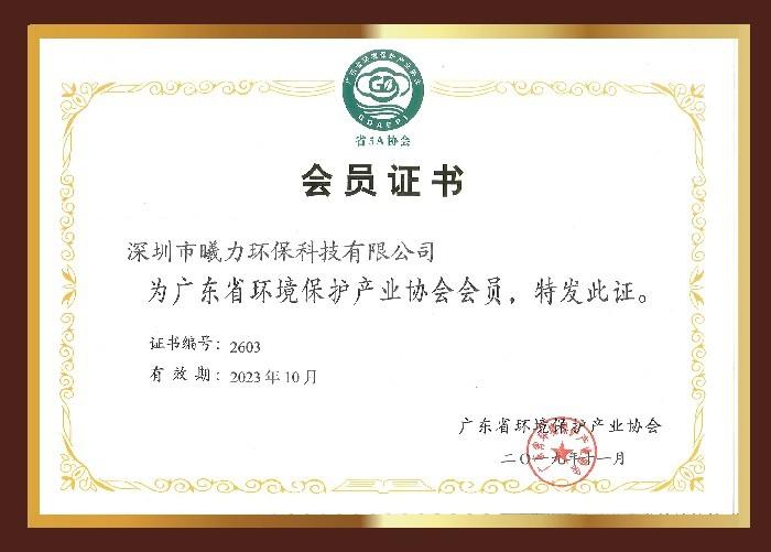 廣東省環境保護產業協會會員