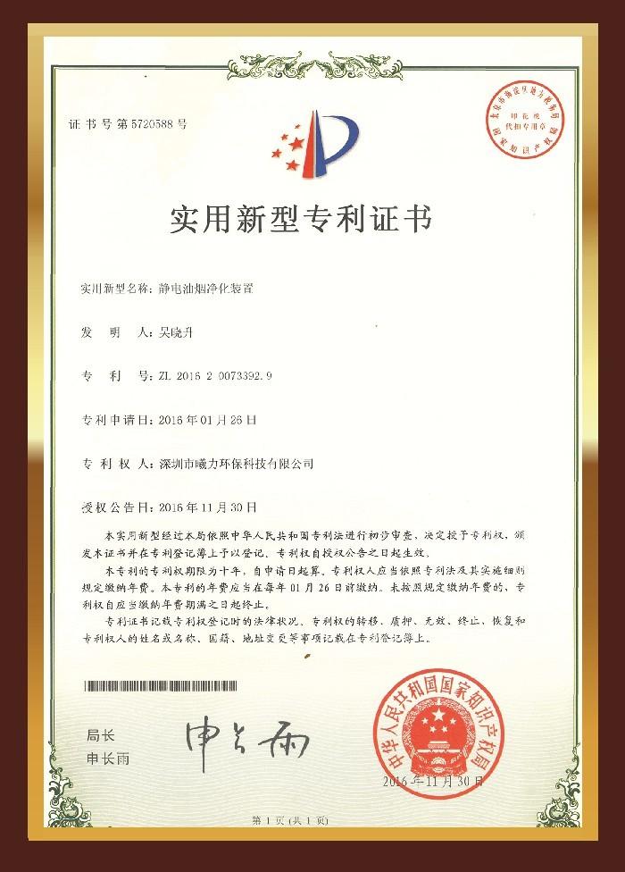 實用型專利證書-靜電油煙凈化裝置