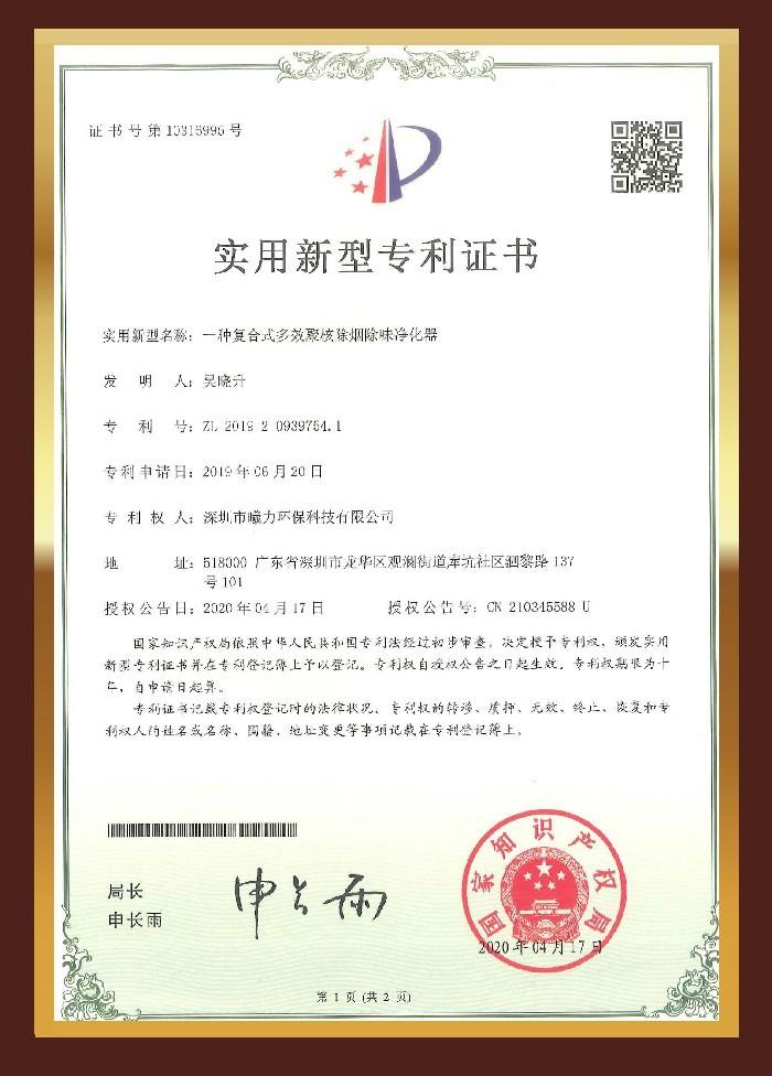 實用型專利證書-一種復合式多效聚核除煙除味凈化器