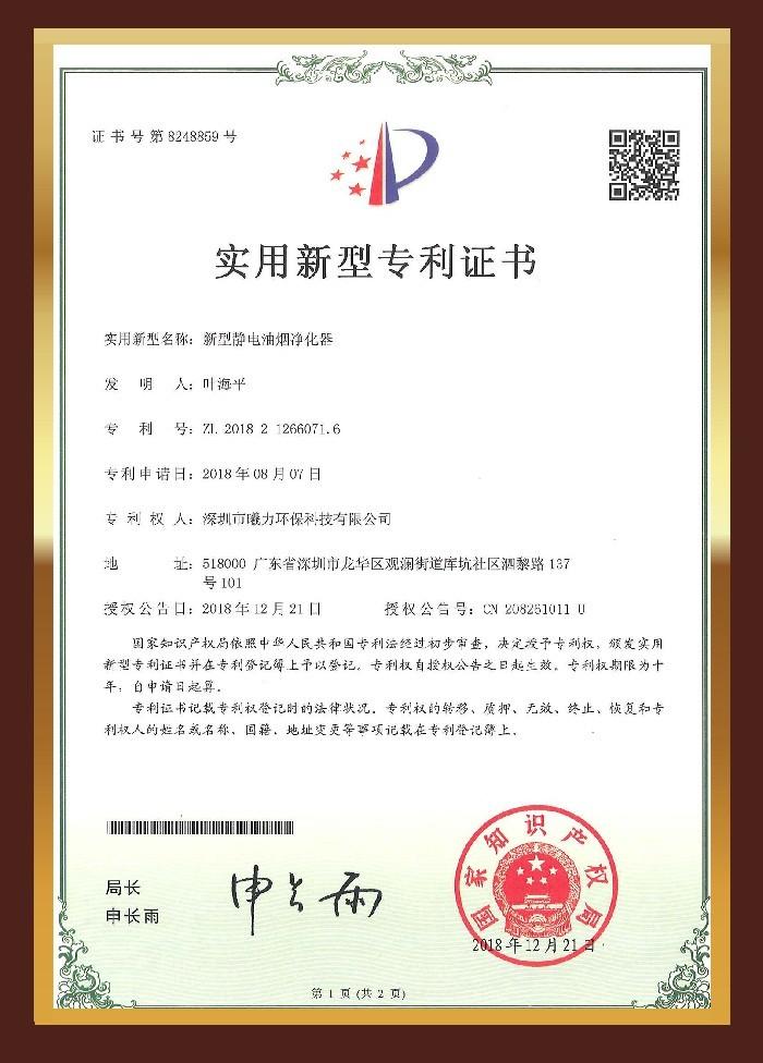實用型專利證書-新型靜電油煙凈化器
