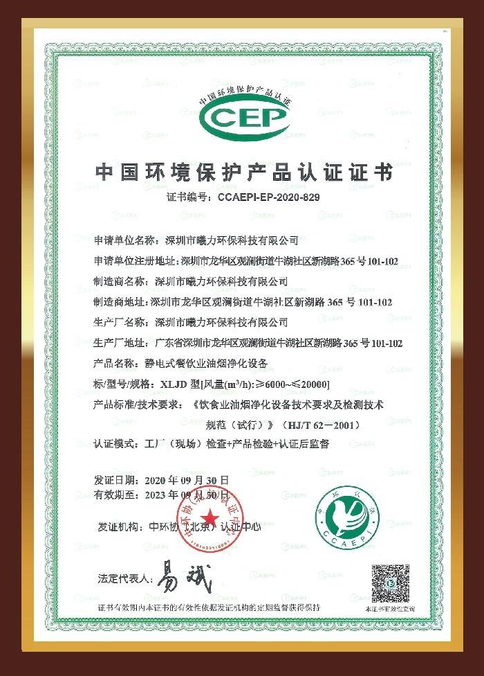 中国环境保护产品认证证书(静电式餐饮业油烟净化设备)
