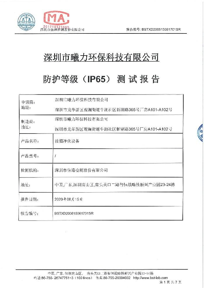 倍通-IP65帶CMA