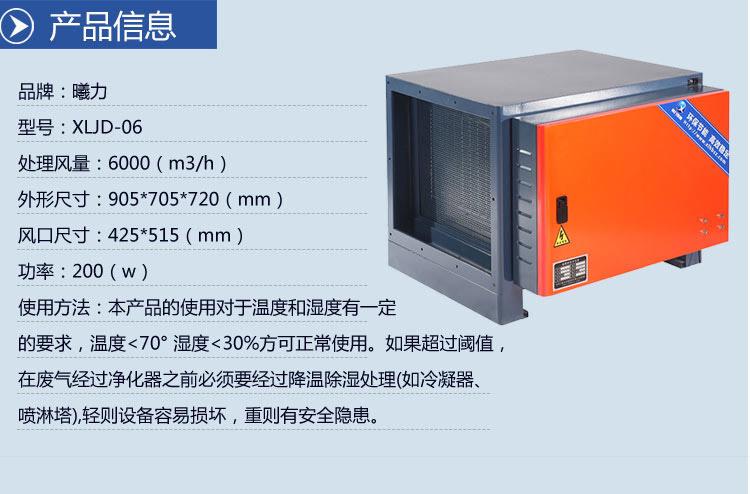 餐飲油煙凈化器6000風量參數