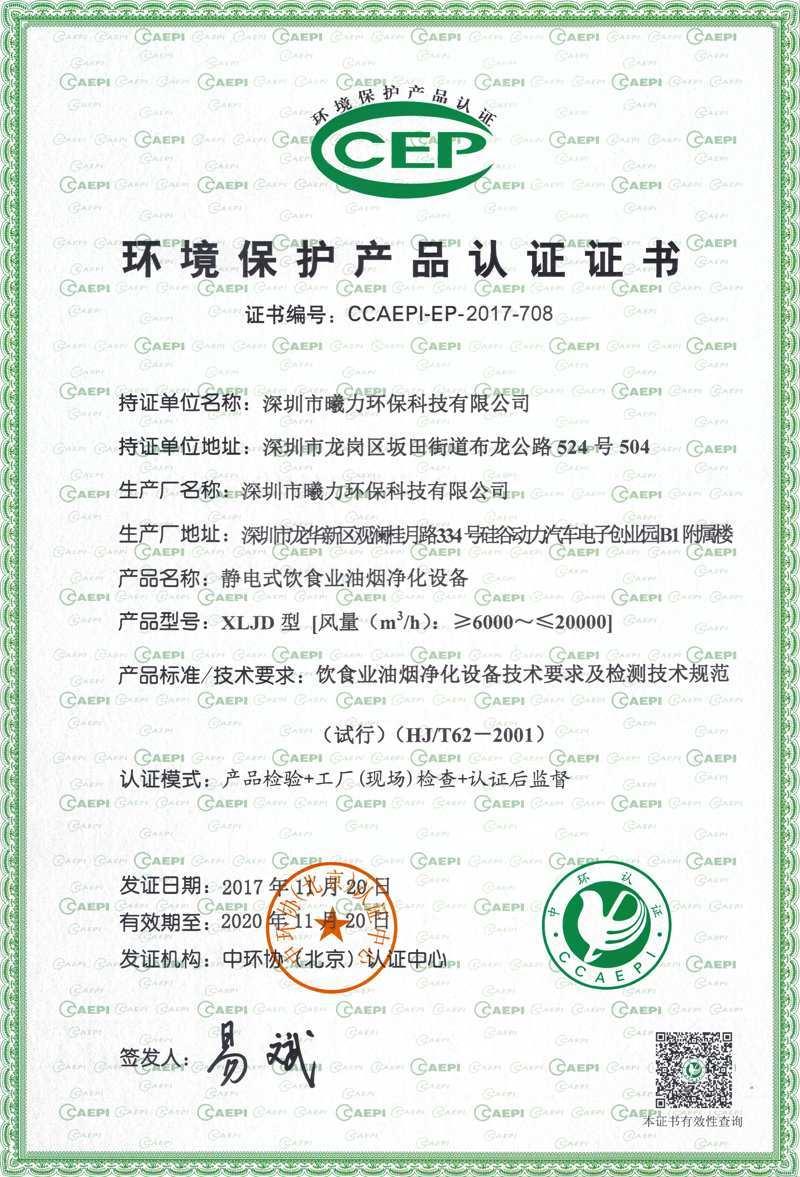 32000風量餐飲油煙凈化器資質證書