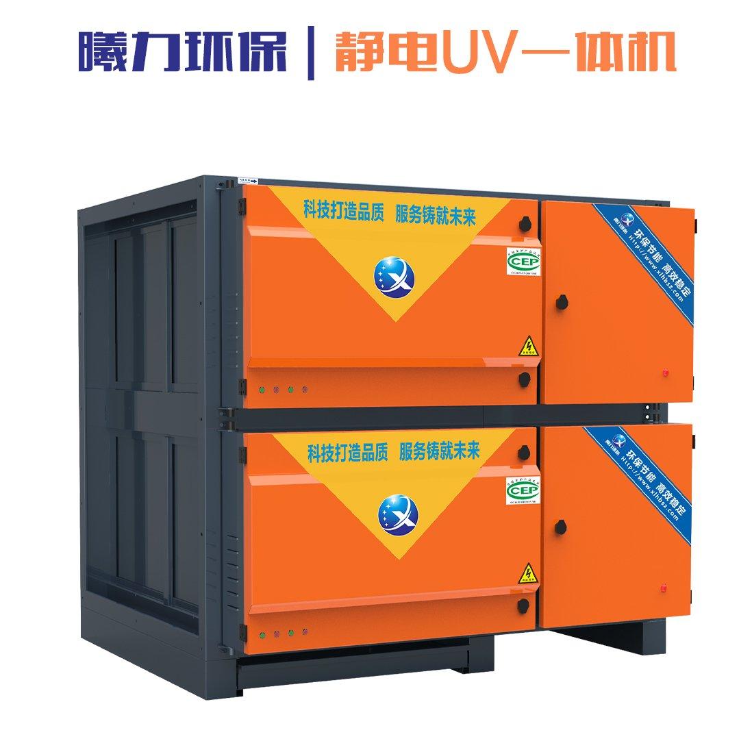靜電UV一體機-雙門立式
