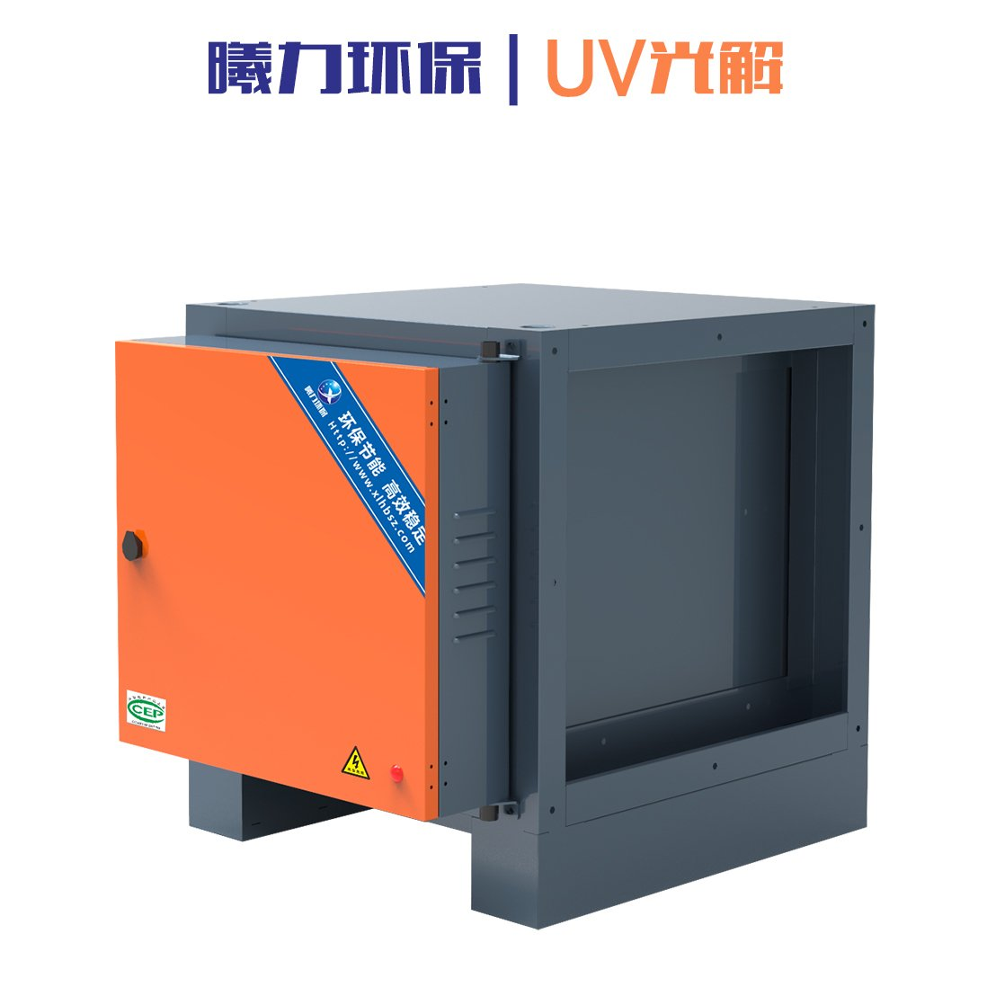 UV光解01.jpg