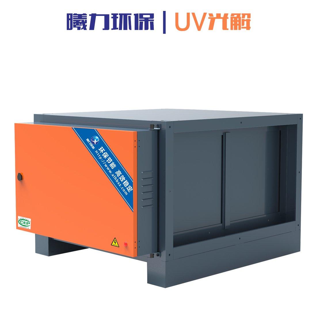 臥式UV光解凈化器