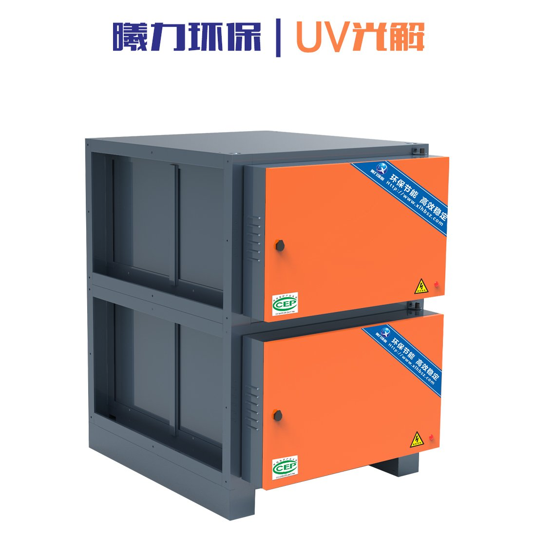 雙門立式UV光解凈化器