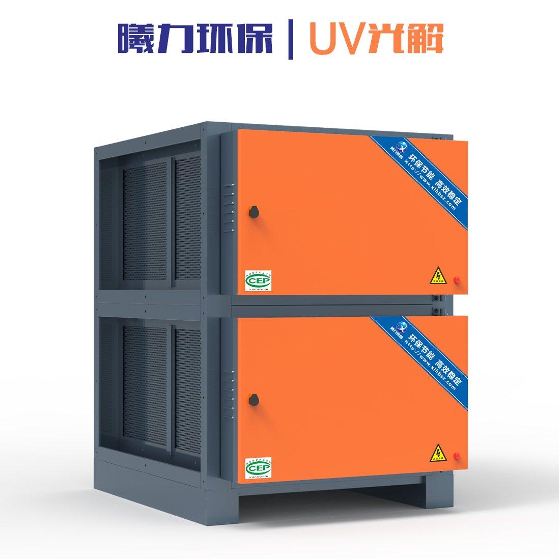 双门立式UV光解净化器