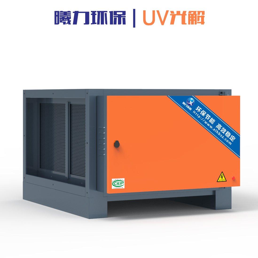 卧式UV光解净化器